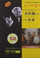 伟大的指挥家卡拉扬.舞曲