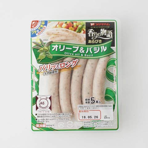 プリウス 香りの物語オリーブ&バジル 150g 【冷凍・冷蔵】 3個