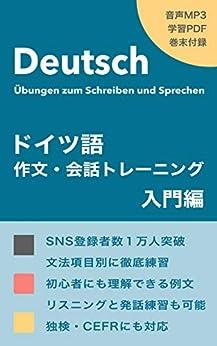 [JAT LLP, Shinsuke Yoshida, Christine G]の【音声付】ドイツ語作文・会話トレーニング - 入門編 (Deutsch Übungen)