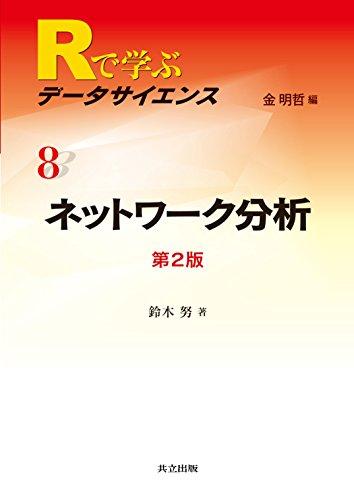 ネットワーク分析 第2版 (Rで学ぶデータサイエンス)