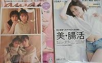 anan 乃木坂46 2冊セットセブンネット限定 ポストカードC付 白石麻衣