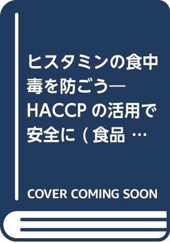 ヒスタミンの食中毒を防ごう―HACCPの活用で安全に (食品衛生教育シリーズ)