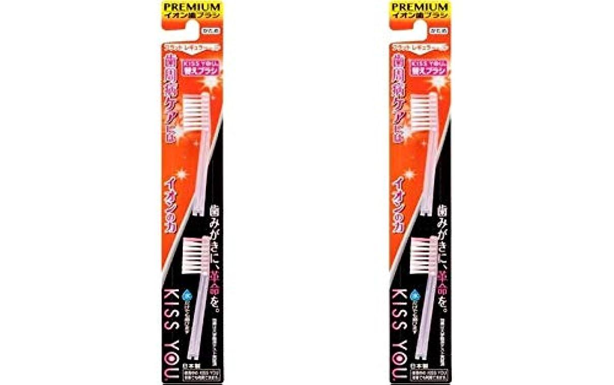 控える事実許容できるKISS YOU(キスユー) イオン歯ブラシ 替えブラシ(フラットレギュラー) かため 4本(2本入2セット)