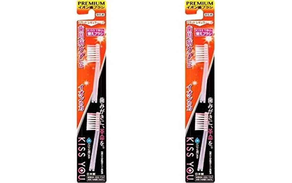 技術的な鳴らすインスタントKISS YOU(キスユー) イオン歯ブラシ 替えブラシ(フラットレギュラー) かため 4本(2本入2セット)