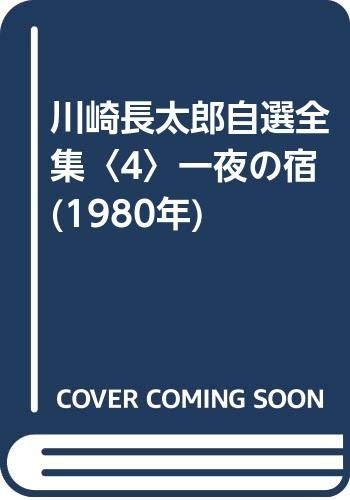 川崎長太郎自選全集〈4〉一夜の宿 (1980年)の詳細を見る