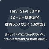 Hey! Say! JUMP - 群青ランナウェイ