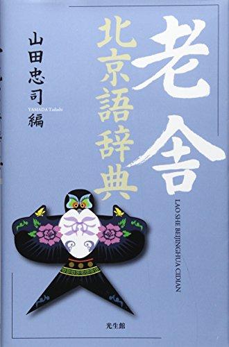 老舎北京語辞典