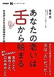 NHK出版 なるほど! の本 あなたの老いは舌から始まる―今日からできる口の中のケアのすべて (NHK出版なるほど!の本) - 菊谷 武