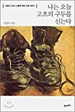 I am wearing the shoe of Van Gogh today. (Korean Edition)
