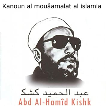 Kanoun al mouâamalat al islamia (Coran)