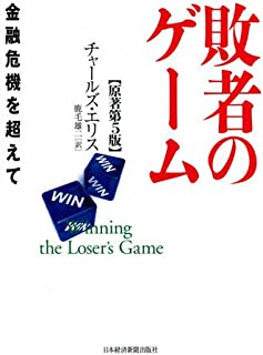 敗者のゲーム―金融危機を超えて<原著第5版>