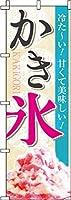 のぼり かき氷 0120027IN
