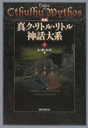新編 真ク・リトル・リトル神話大系〈3〉