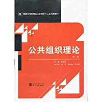 Regular Higher Education Public Management Twelve Five planning materials : Public Organization Theory ( 2nd Edition )(Chinese Edition)