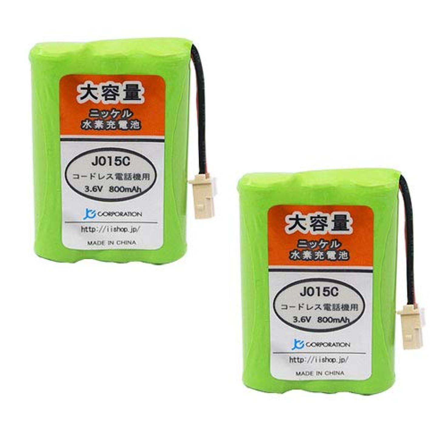 正しく無駄だ成長する【JC】 2個セット SANYO/サンヨー NTL-200/TEL-BT200 対応 コードレス 子機用 互換充電池 【J015C】 SFX-DW71 SFX-DT71 対応