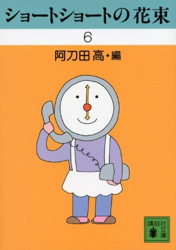 ショートショートの花束 6 (講談社文庫)