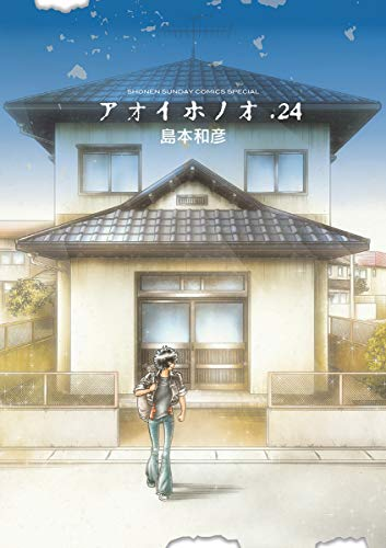 アオイホノオ(24) (ゲッサン少年サンデーコミックス)