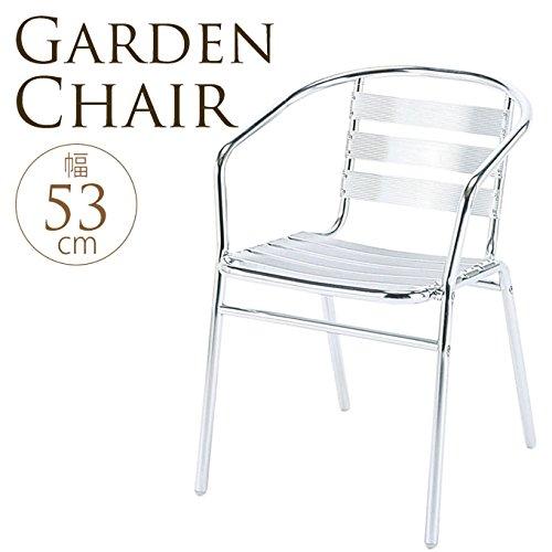 ガーデンチェアアルミオープンカフェSH41cm