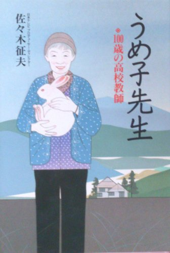 うめ子先生―100歳の高校教師