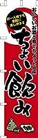 既製品のぼり旗 「ちょい飲み3」 短納期 高品質デザイン 450mm×1,800mm のぼり