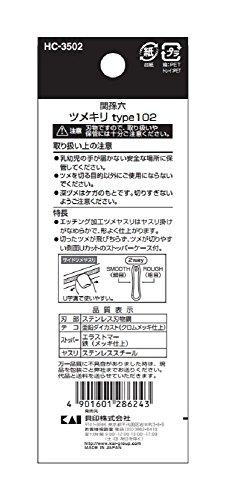 関孫六ツメキリtype102HC3502