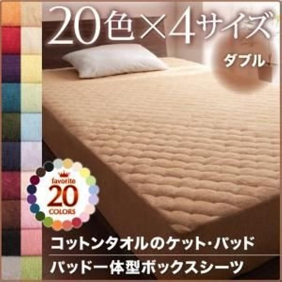 勇敢なつなぐスタンド【単品】パッド一体型ボックスシーツ ダブル モカブラウン 20色から選べる!365日気持ちいい!コットンタオルパッド一体型ボックスシーツ