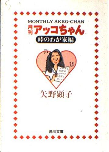 月刊アッコちゃん〈峠のわが家編〉 (角川文庫)