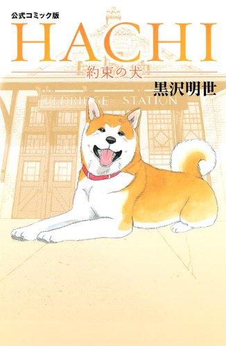 コミック版 HACHI 約束の犬 (KCデラックス)の詳細を見る