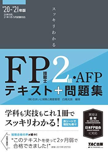スッキリわかる FP技能士2級・AFP 2020-2021年 (スッキリわかるシリーズ)