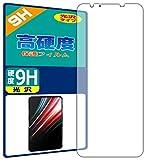 PDA工房 nubia RedMagic 5 / Red Magic 5G 9H高硬度[光沢] 保護 フィルム [指紋認証対応] 日本製