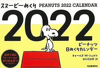 スヌーピーめくり2022 ; ピーナッツ日めくりカレンダー ([カレンダー])