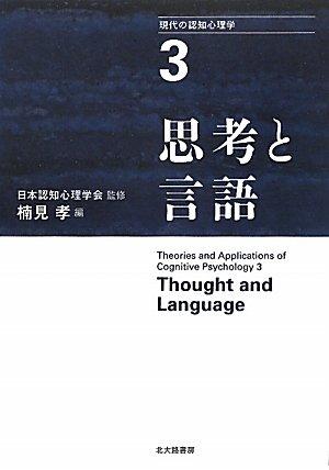 思考と言語 (現代の認知心理学3)の詳細を見る