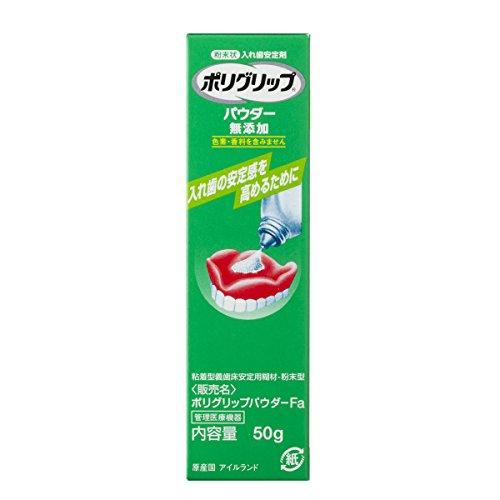 ポリグリップパウダー入れ歯安定剤無添加50g