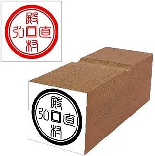 Web 落款 <715> 篆書 体 はんこ (21mm 印鑑)