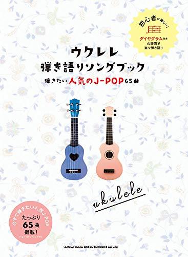ウクレレ弾き語りソングブック ―弾きたい人気のJ-POP65曲