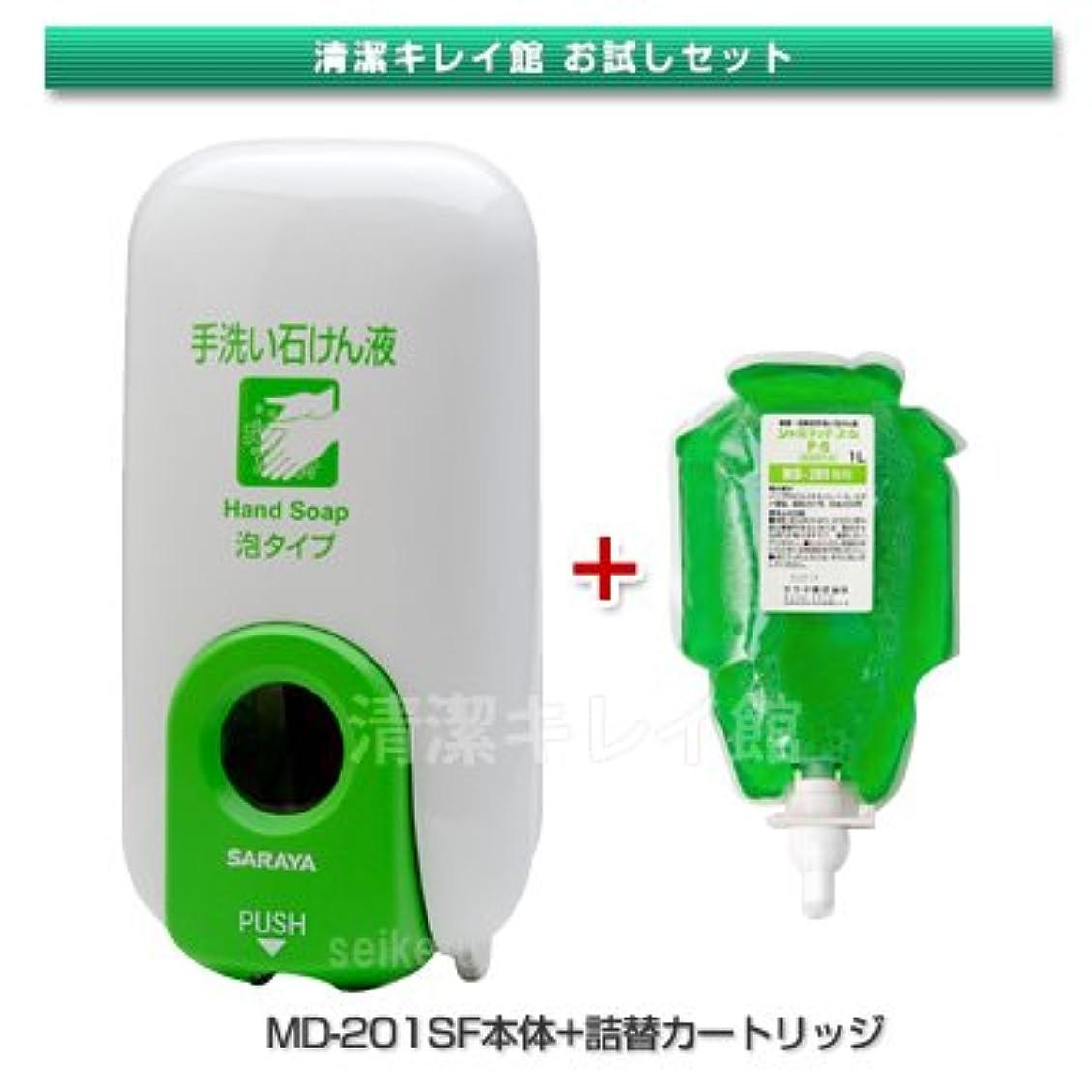 アヒル取り替える伝染病サラヤ プッシュ式石鹸液 MD-201SF(泡)【清潔キレイ館お試しセット】(本体とカートリッジ/ユムP-5)