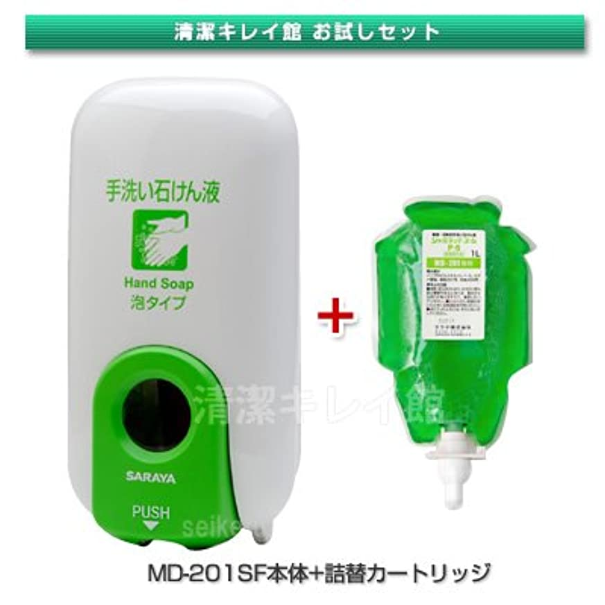 土器またはどちらか系統的サラヤ プッシュ式石鹸液 MD-201SF(泡)【清潔キレイ館お試しセット】(本体とカートリッジ/ユムP-5)