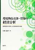環境物品交渉・貿易の経済分析