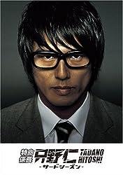 Tokumei Kakaricho Tadano Hitoshi (Pachinko) by EXCITE