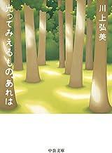 表紙: 光ってみえるもの、あれは (中公文庫) | 川上弘美