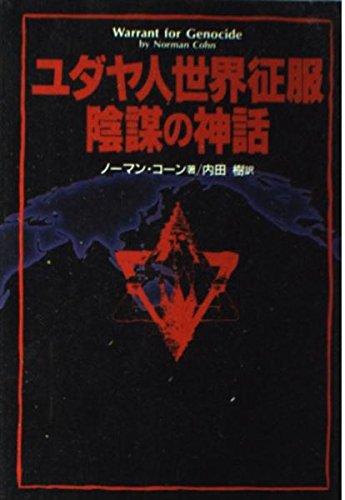 ユダヤ人世界征服陰謀の神話 シオン賢者の議定書(プロトコル)
