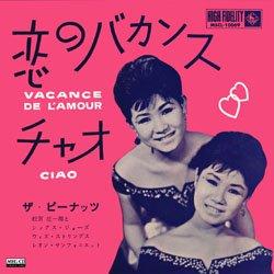 恋のバカンス (MEG-CD)