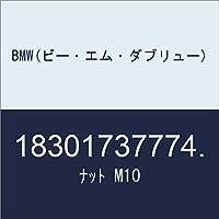 BMW(ビー・エム・ダブリュー) ナット M10 18301737774.