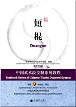 truncheons: Chinese Wushu Duan System series of tutorials (with CD-ROM) (Paperback)(Chinese Edition)