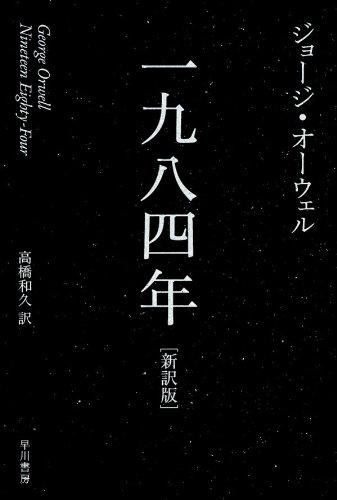 一九八四年 (ハヤカワepi文庫)の詳細を見る