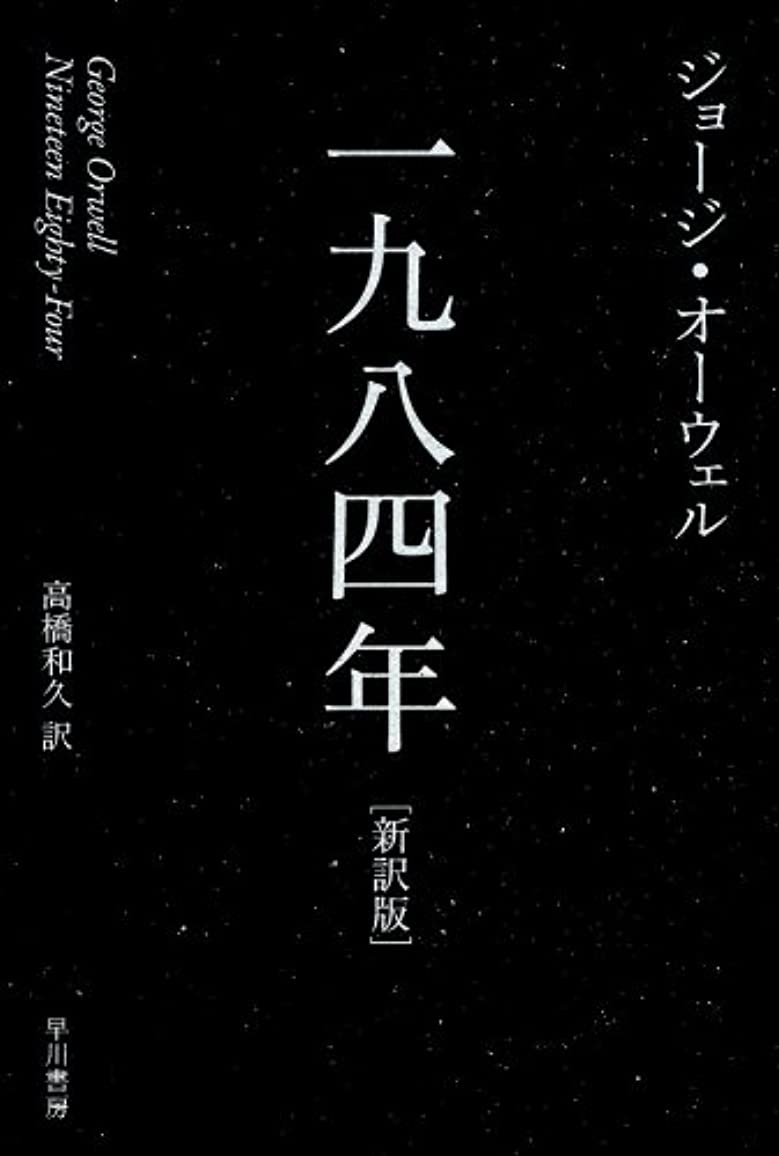 怪物ひねり価値のない一九八四年 (ハヤカワepi文庫)