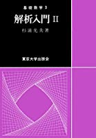 基礎数学3解析入門2