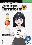 はじめての人のための Terraform for AWS (技術の泉シリーズ(NextPublishing))