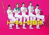 トーキョー製麺所 DVD-BOX[DVD]