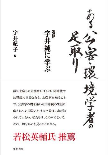 ある公害・環境学者の足取り 追悼 宇井純に学ぶ(新装版)